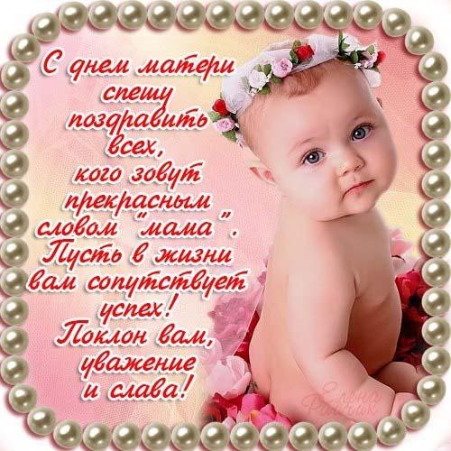 Поздравление маме на день матери от дочери короткие