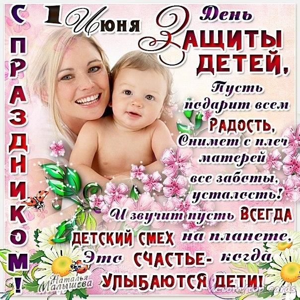 Поздравления с 1 июня день защиты детей в прозе